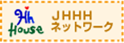 JHHHネットワーク